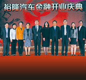資通 Analyzer 客戶裕隆在杭州成立汽車金融公司(出自 中時電子報)