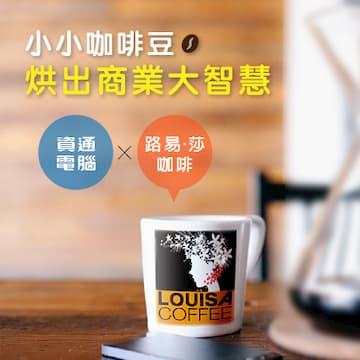 小小咖啡豆 烘出商業大智慧