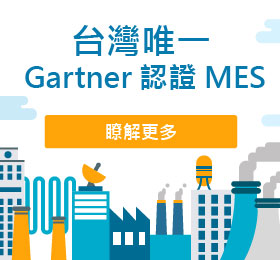 台灣唯一Gartner認證MES