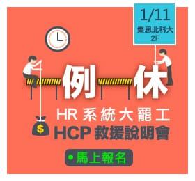 「一例一休」HR 系統大罷工?資通 HCP 救援說明會