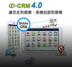 GD-CRM 功能再升級 協助企業即時掌握客戶商情