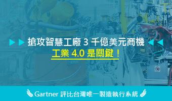 搶攻智慧工廠 3 千億美元商機工業 4.0 是關鍵!