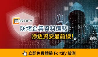 防堵企業資料遭駭 Fortify 滲透資安最前線!