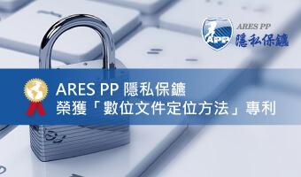 ARES PP 隱私保鑣獲「數位文件定位方法」專利肯定