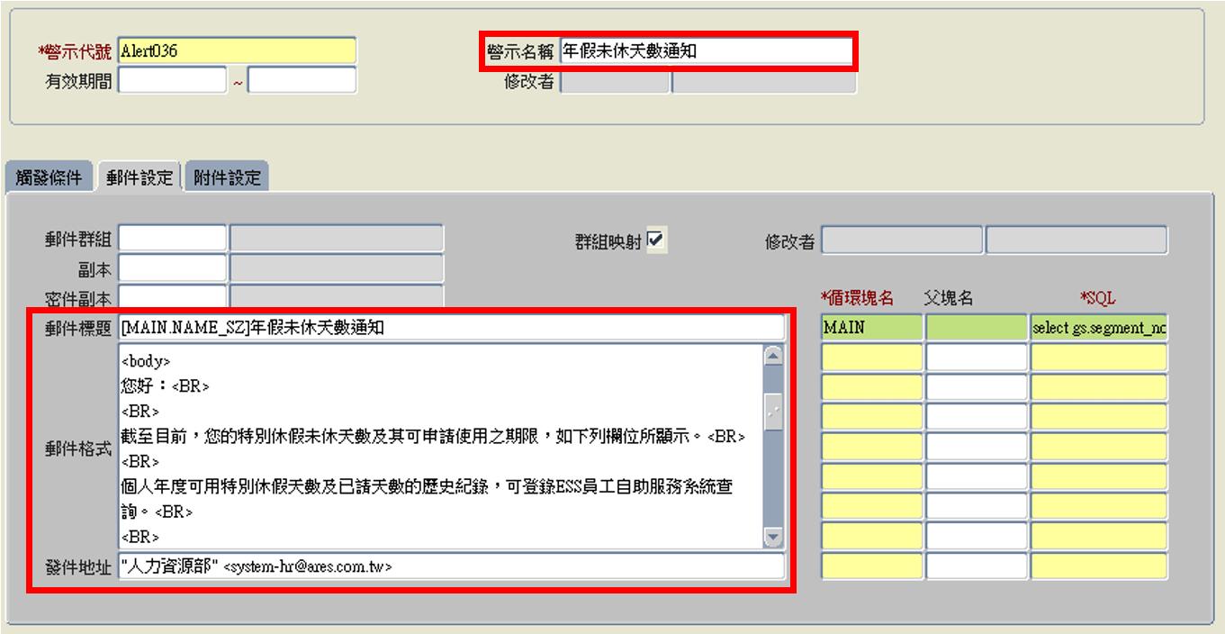 修改通知郵件