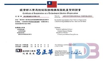 資通電腦再次獲經濟部工業局服務能量登錄認證