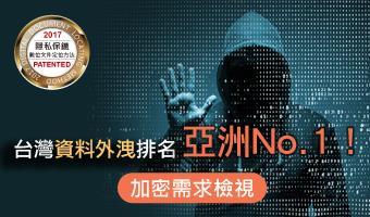 你知道嗎?台灣資料外洩排名全球第 5 名,位居亞洲榜首