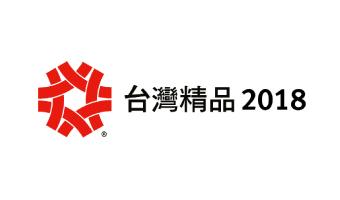 製造執行系統 ciMes 榮獲 2018 台灣精品獎肯定