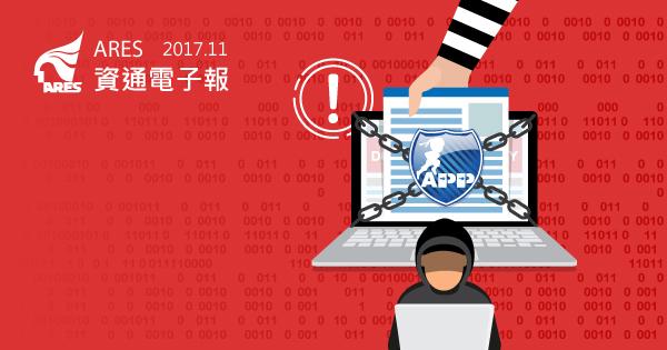 數位文件資安管理 從文件內部、行動、雲端加密做起