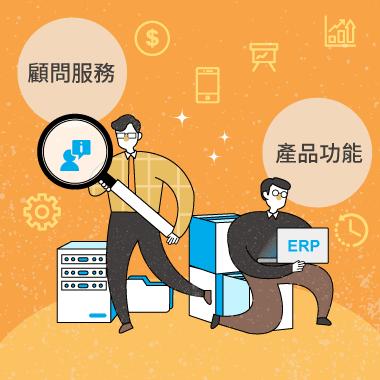 選擇 ERP 究竟是產品功能 or 顧問服務重要?