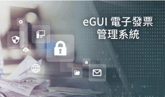 日晶片廠台灣子公司以資通電腦電子發票系統揮別落日危機