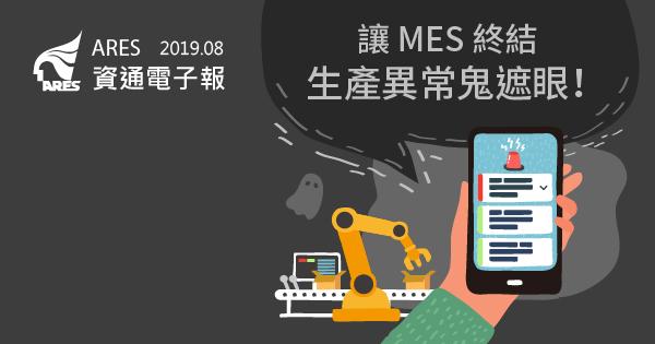 看 MES 物料管理如何掌控智慧工廠生產關鍵