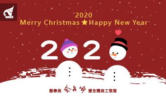 資通電腦祝大家聖誕節快樂!Merry Christmas and Happy New Year!