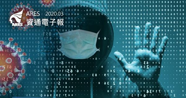 資安防疫新思維:什麼病毒都一樣,防疫沒捷徑!