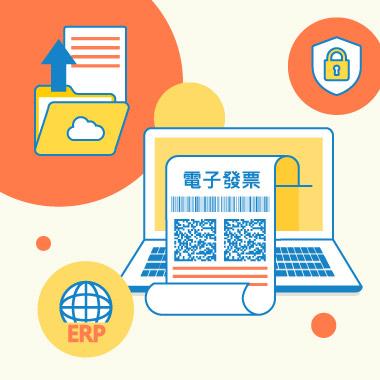 GV 結合 eGUI 讓 ERP 無痛升級電子發票