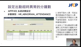 資通電腦舉辦 HCP 人資線上課程助企業快速因應勞動事件法