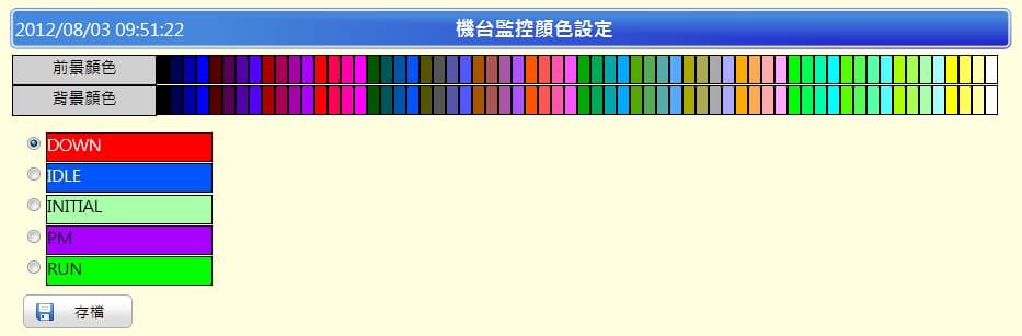 機台監控狀態顏色設定
