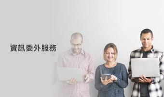 亞洲知名設計公司以資通電腦 MIS 委外節省資訊維運成本