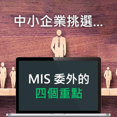 中小企業挑選 MIS 委外人力的四個重點