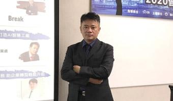 資通電腦參加智慧製造論壇提出 MES 結合 5G 趨勢