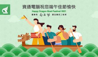 資通電腦祝大家端午節快樂!Happy Dragon Boat Festival!