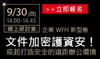 企業 WFH 新型態,文件加密護資安!